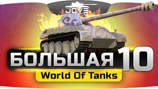 БОЛЬШАЯ ДЕСЯТКА World Of Tanks.