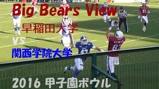 アメフト2016甲子園ボウル2『BBView』早稲田vs関西学院2016年12月18日