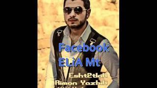 تحميل و استماع ريمون يزبك اشتقتلك Rimon Yazbek - Sht2tlak 2011 MP3