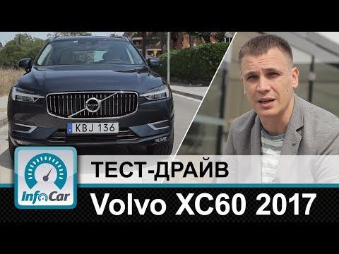 Volvo  XC 60 Паркетник класса J - тест-драйв 4