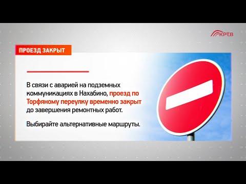 КРТВ. Проезд по пер.Торфяной временно закрыт