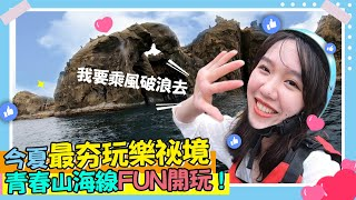 【下班Go Fun吧!】 新北玩翻天 青春山海線FUN開玩浪