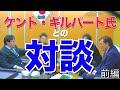 【桜井誠】 ケント・ギルバート氏との対談(前編1)