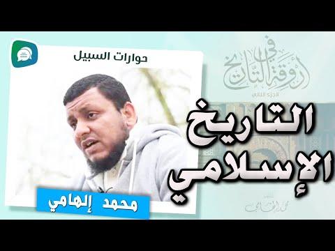 الباحث محمد إلهامي