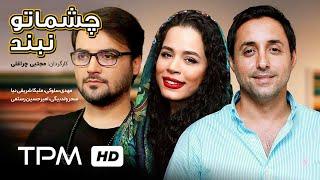 Film Irani Cheshmato Naband | فیلم چشماتو نبند
