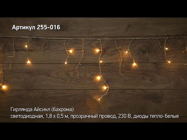 Режим работы гирлянды айсикл бахрома NEON NIGHT, артикул  255-016