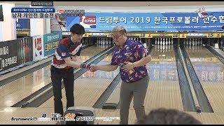 [볼링TV]2019KPBA 선수협의회 드림투어 프로볼링대회_최원영vs김선호 남자 결승전