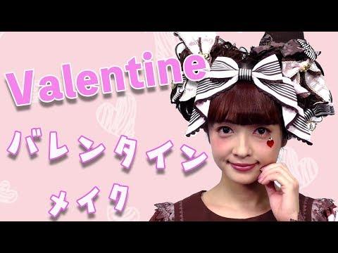 Lolita Lovely Makeup