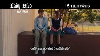 Lady Bird | Quotes | TV Spot | UIP Thailand