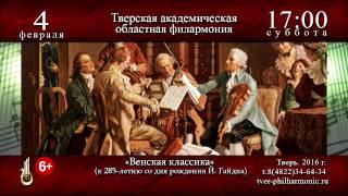 """04.02.2017 """"ВЕНСКАЯ КЛАССИКА"""""""