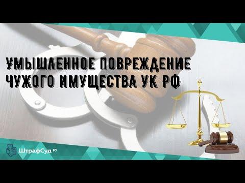 Умышленное повреждение чужого имущества УК РФ