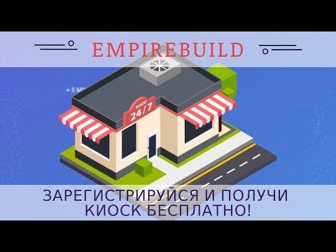 Empirebuild.ru отзывы 2018, игра без баллов, mmgp, обзор, 50 руб бонус за регистрацию