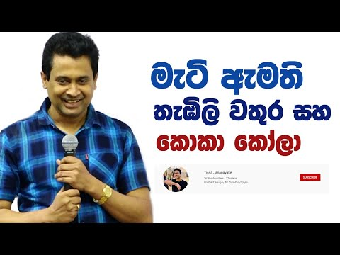 Tissa Jananayake - Episode 88  | ආනයන වියදම සහ අපනයන අදායම