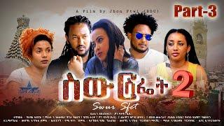 Star Entertainment New Eritrean Series Movie // Swur Sfiet 2 EPS  Part3  - ስውር ስፌት 3 ክፋል