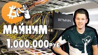 Майним 1.000.000р на шести видеокартах! Ну или 1 биткоин