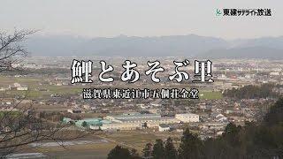 東近江市五個荘金堂編