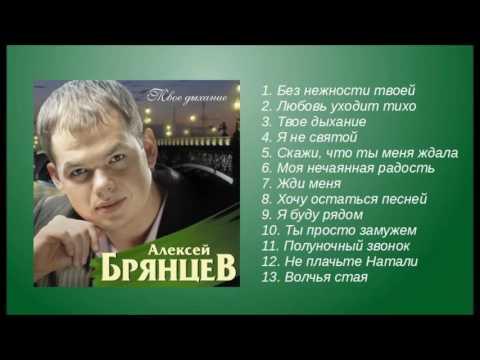 Алексей Брянцев - Дыхание   ШАНСОН