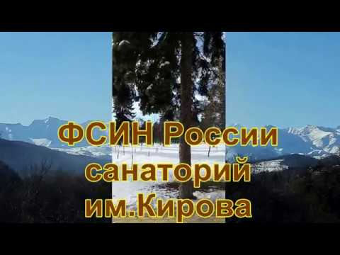 Санаторий им Кирова.ФСИН России Нальчик.