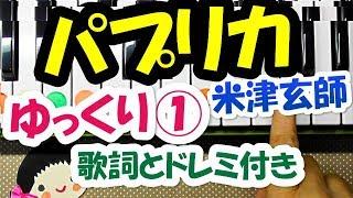 NHK2020応援歌【パプリカ】初心者向けピアノ片手1本指で弾くゆっくり