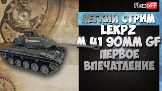 leKpz M 41 90 mm GF. Первое впечатление. World of Tanks