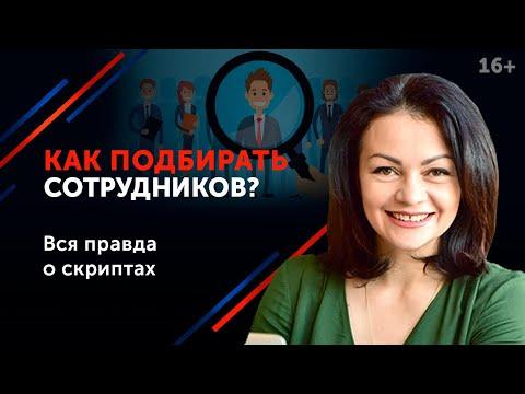 Екатерина Кичигина. Какие методы подбора персонала используют успешные компании? 16+