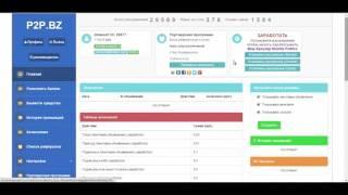Проект РАБОТАЕТ!!!Слив курса «Как зарабатывать 25 рублей за 1 клик Урок 1
