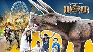 หนีเร็ว! ไดโนเสาร์กินคนมาแล้ว! ผจญภัยโลกล้านปี ไดโนเสาร์ แพลนเน็ต (Dinosaur Planet)