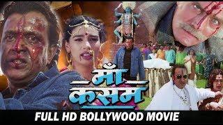 माँ कसम - मिथुन चक्रवर्ती, मिंक सिंह और गुलशन ग्रोवर - बॉलीवुड हिंदी ऐक्शन फिल्म