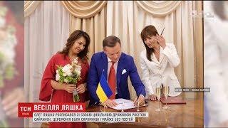 Олег Ляшко розписався зі своєю цивільною дружиною Росітою Сайранен