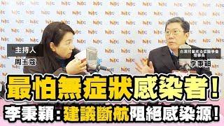 20200220《周玉蔻嗆新聞》專訪台灣兒童感染症醫學會理事長 李秉穎