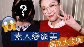 [AD] 素人變網美: 用GA底妝幫妳打造人生戰袍妝容