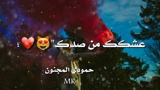 احمد ستار - جلال الزين  ????❤ حبك كوكبي/مع كلمات