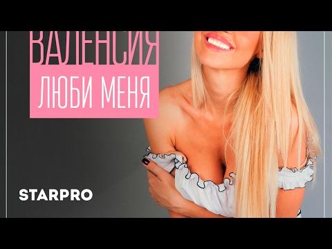 Алена Валенсия - Люби меня (лирик-видео)