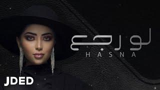تحميل و استماع حسنا - لو رجع (حصرياً) | 2020 | Hasna - Law Rejaa MP3