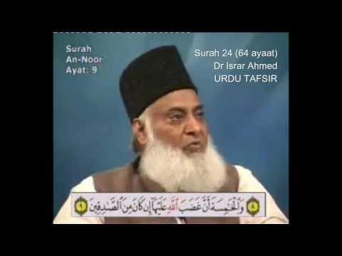 Tafseer of Surah Noor