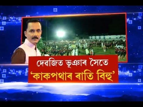 Kakopothar Rati Bihu | Bihu function with Debajit Bhuyan | Prag News exclusive