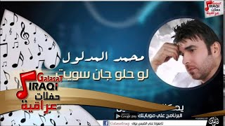 تحميل اغاني محمد المدلول - لو حلو جان سويت MP3