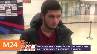 Очевидцы рассказали о драке Гулиева с американцем - Москва 24