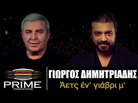 «Αέτσ' έν' γιαβρί μ'» τραγουδάει ο Γιώργος Δημητριάδης
