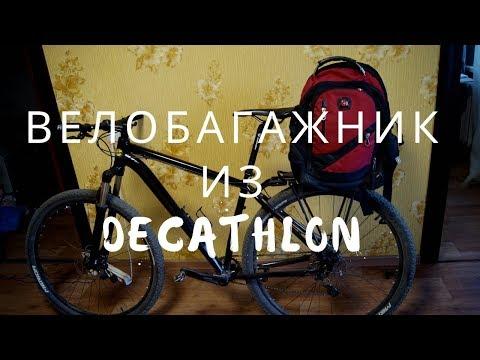 Велобагажник на велосипед из декатлона