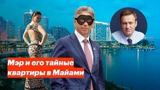 Мэр и его тайные квартиры в Майами