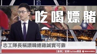 【央視一分鐘】接地氣!黨志工讚韓國瑜會吃喝嫖賭 但不會詐騙|眼球中央電視台