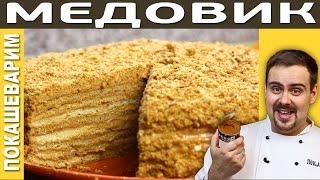 ТОРТ МЕДОВИК - Рецепт от Покашеварим (Выпуск 177)