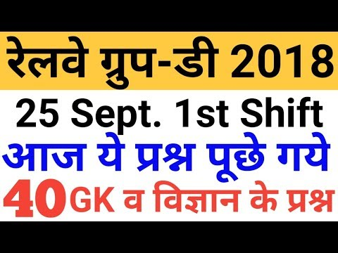 1st Shift (पहली पाली)//25 September 2018//Railway Group-D//top 50 Gk & Science Question