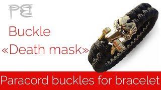 «Death mask» - paracord buckle for bracelet