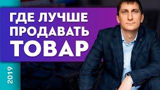 Где лучше продавать товар | Товарный бизнес | Александр Федяев