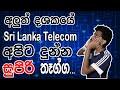 Sri Lanka Telecom new feature (SLT Bonus Data)| Sinhala.
