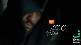 سعد التركماني - من بعيد | حصرياً | saad alturkmany mn baead 2020