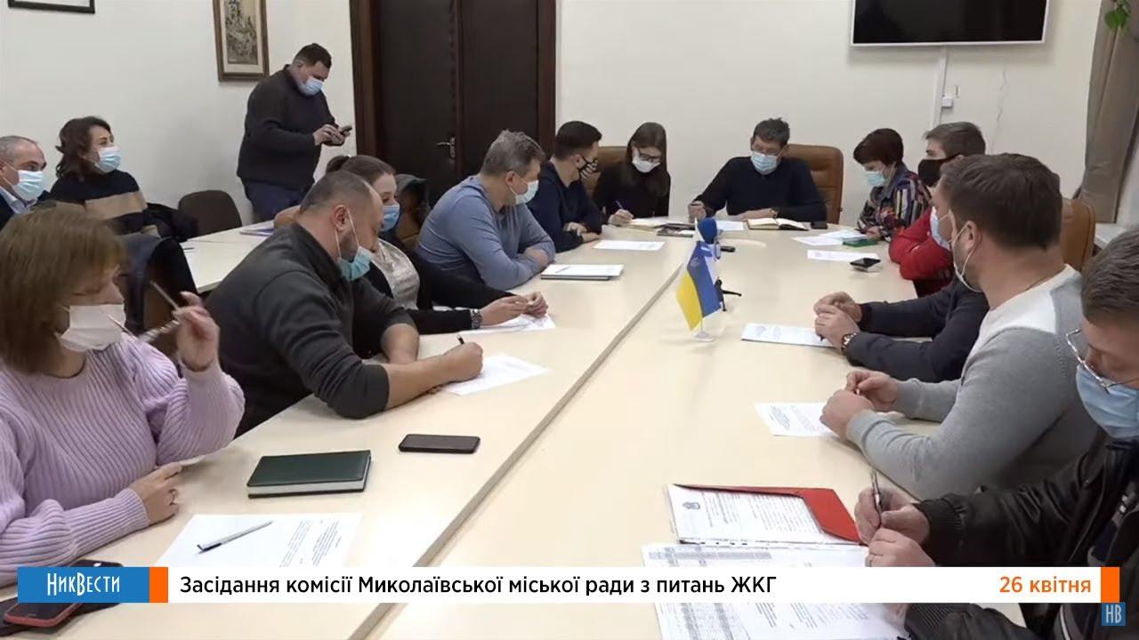 Заседание комиссии Николаевского городского совета повопросам ЖКХ