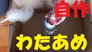 おもしろ科学実験 綿あめを作ろう 【How To Make Cotton Candies Using Aluminum Bottle】